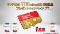 SanDisk、1TB の microSD を発売開始。プレゼントキャンペーンも