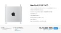 もうゴミ箱とは言わせない「Mac Pro」予約開始。1.5TBメモリ、28コアの最強マシンは値段も最強。
