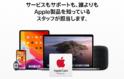 【iPhone・iPad】AppleCare に後から加入できる?複数の加入方法を解説