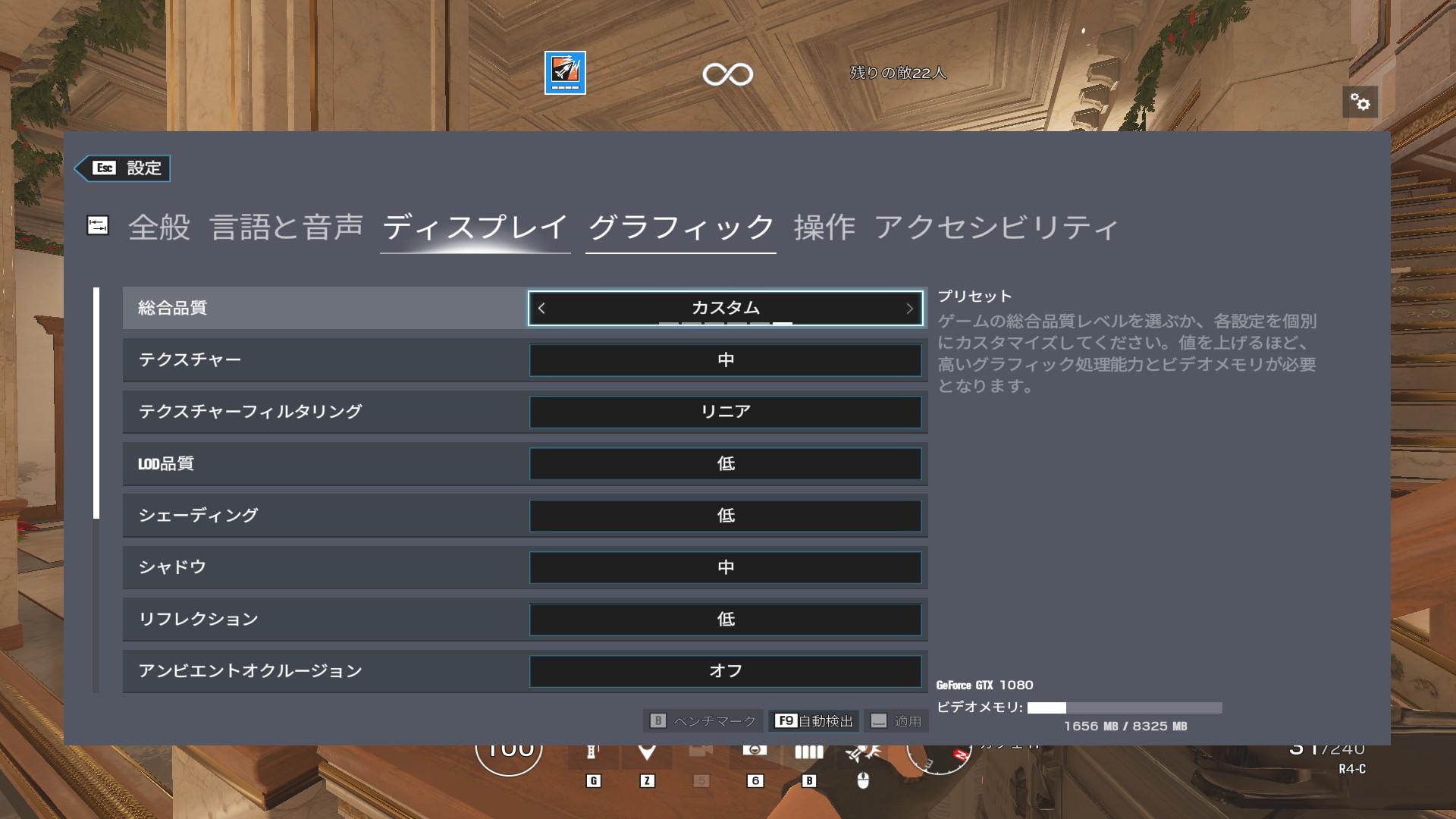 Rainbow Six Siege おすすめ設定1