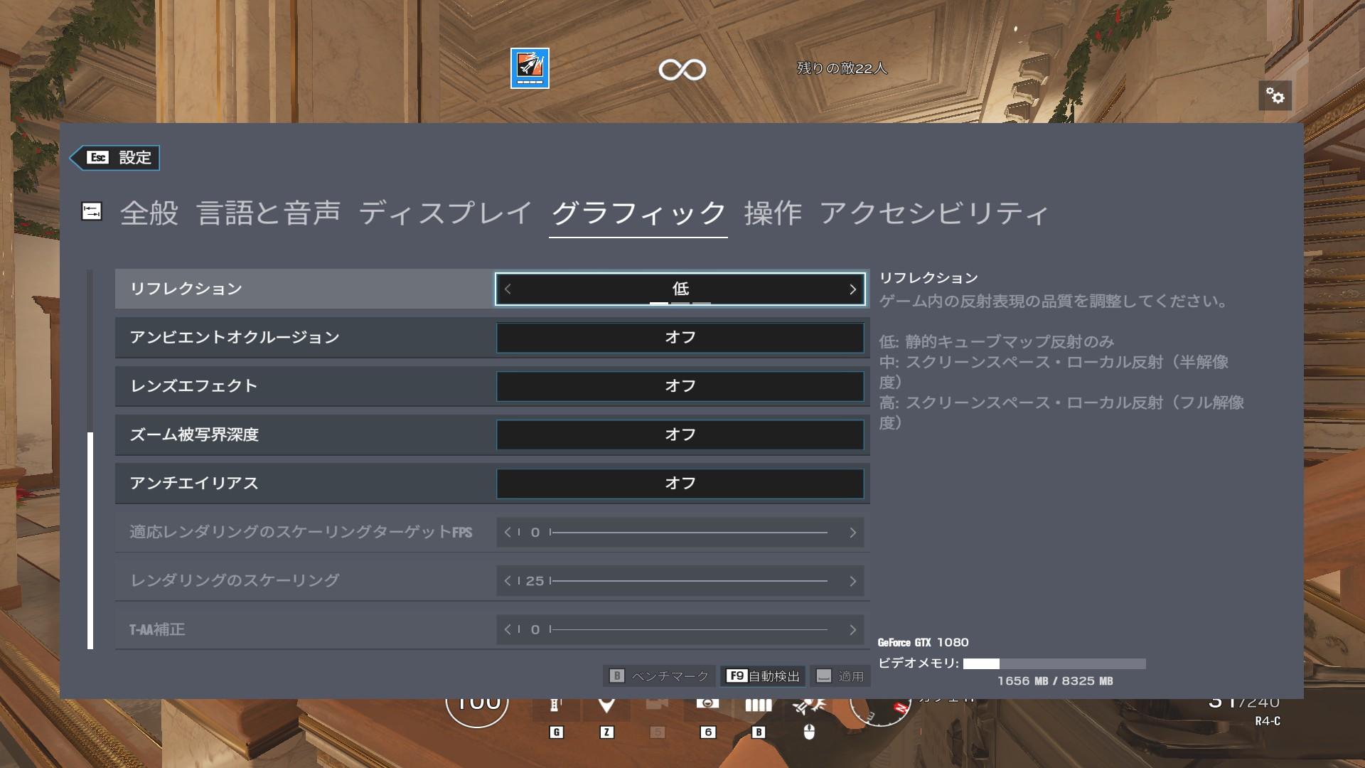 Rainbow Six Siege おすすめ設定2