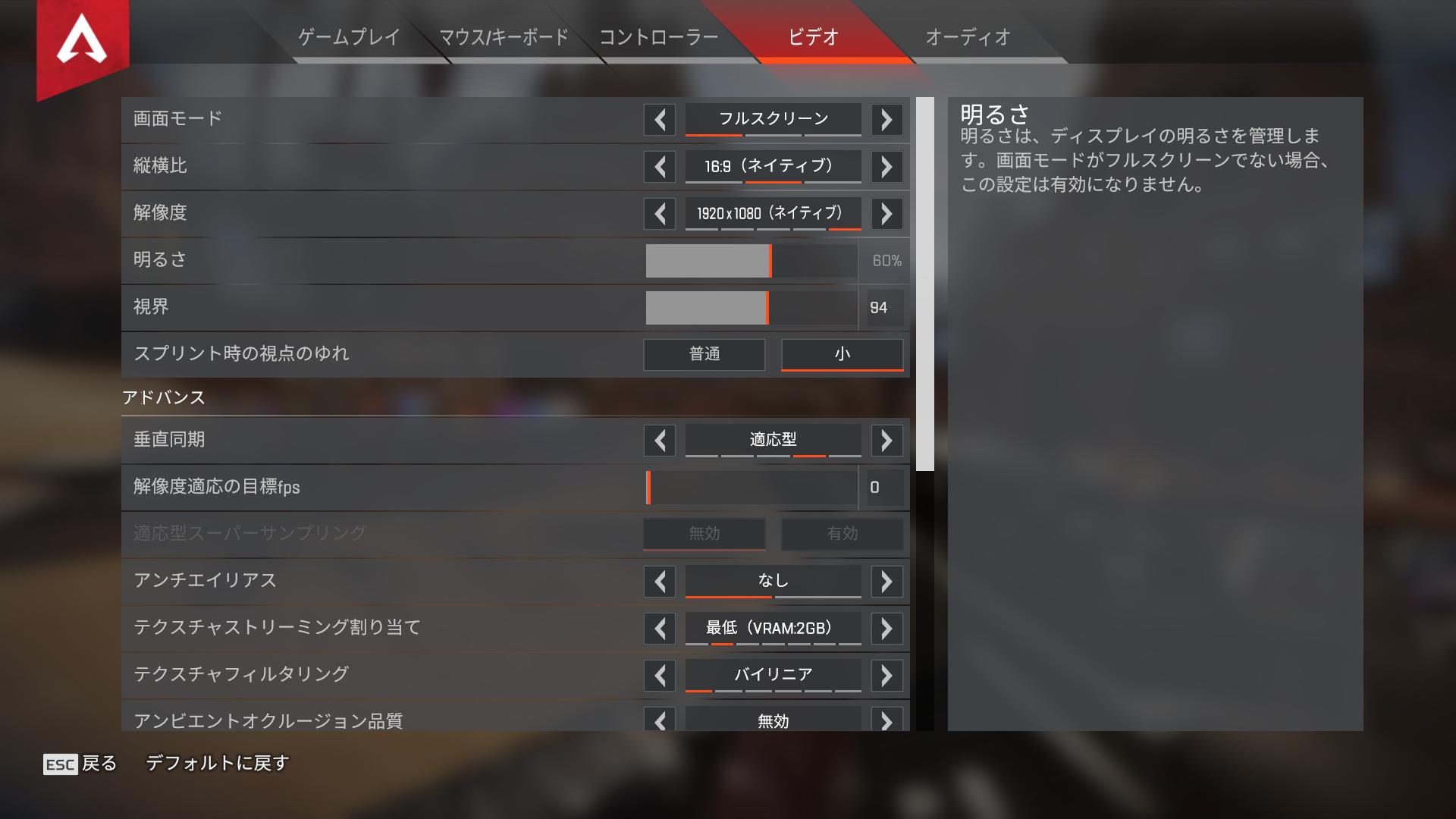 Apex Legend おすすめ設定1