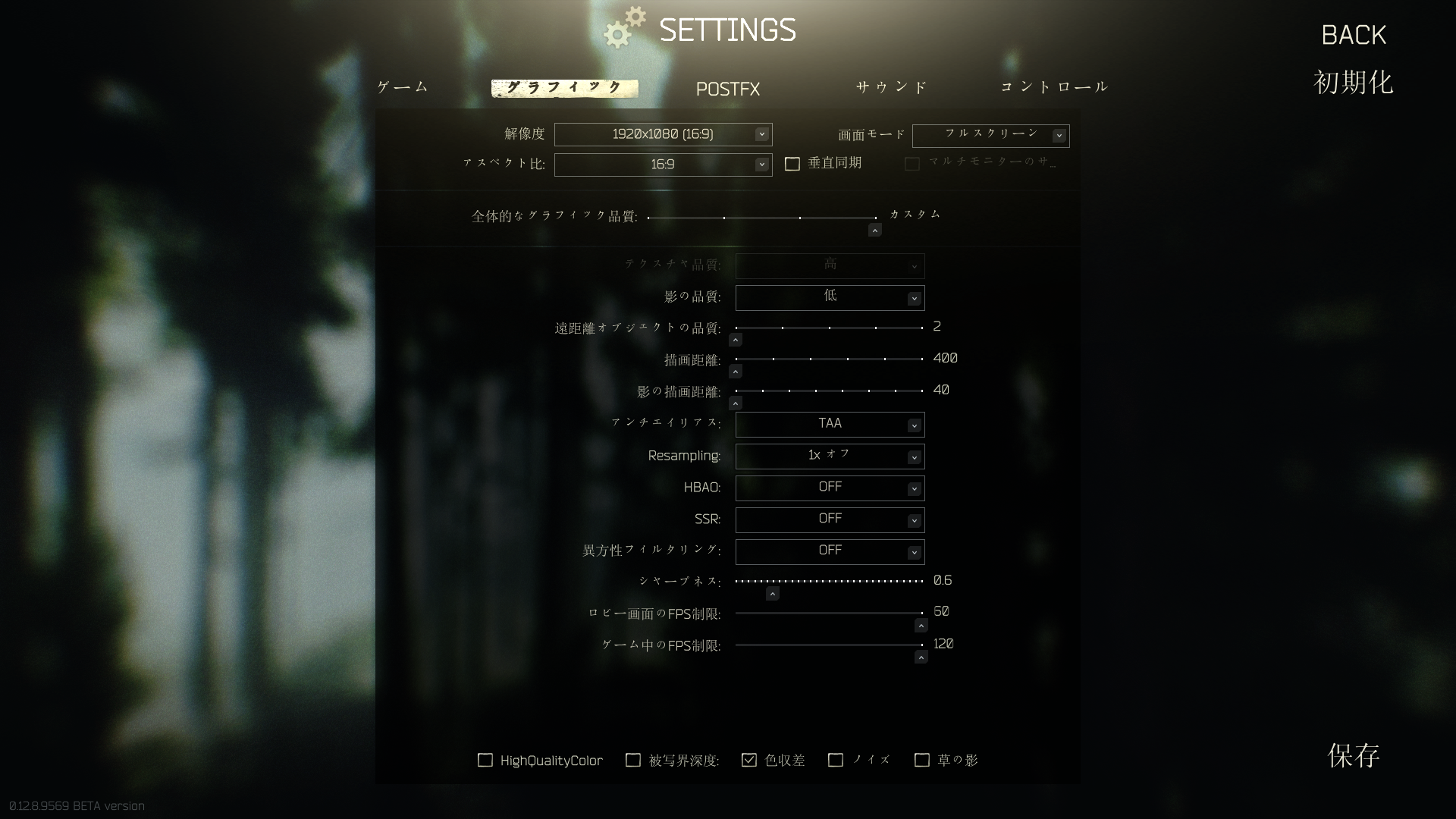 Escape from Tarkov おすすめ設定1