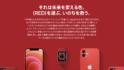 "<span class=""title"">Apple (PRODUCT)RED アクセサリー読者プレゼントキャンペーンのお知らせ</span>"