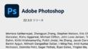 "<span class=""title"">Adobe Photoshop が正式に Apple Silicon (M1 mac)にネイティブ対応</span>"